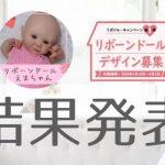 えまちゃん キャンペーン結果報告