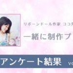 ココ先生 オーダーメイド 制作 アンケート結果 Vol.1