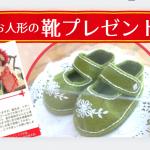 リボーンドールのお靴プレゼントします
